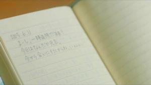 映画「君の膵臓をたべたい」共病文庫ラストページ